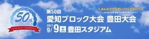 第50回愛知ブロック大会_バナー